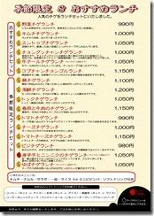 2001秋・冬限定ランチ